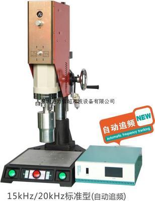 2000W自动追频超声波塑料焊接机
